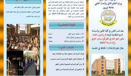 "The Department of Law / Student Seminar is held under the title of ""General Amnesty Law in the Kurdistan Region - Iraq"""